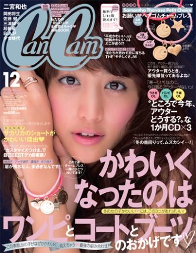CanCam2013年12月号表紙
