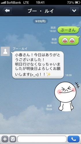 久住さんプールイさんLINE_ver2