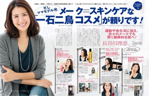 『美的』2013年12月号P90-91