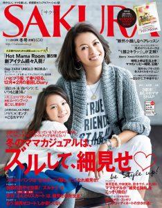 SAKURA冬号表紙