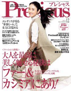 Precious2013年12月号表紙