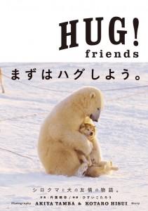 HUG!friends表紙-l