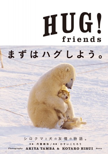 HUG!friends表紙-l