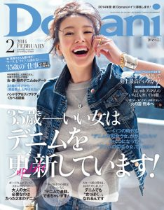 Domani2014年2月号表紙