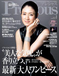 Precious2014年1月号表紙