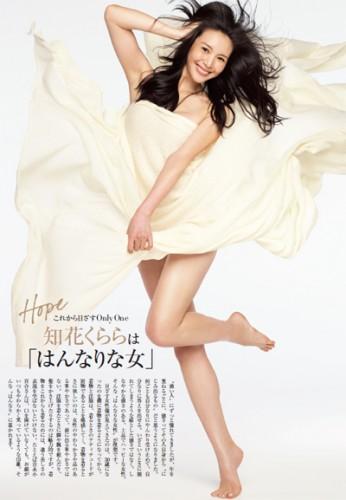 Domani201401-知花くらら