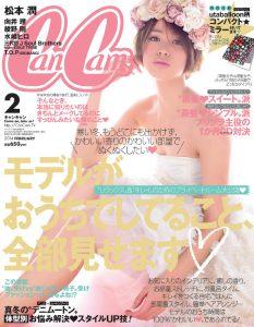 CanCam2014年2月号表紙