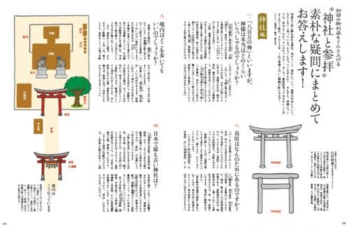 waraku20141.2-108109