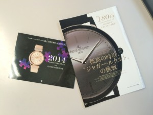 仕事の合間にパッと3000万円の時計を買うPrecious読者層って?