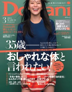 Domani2014年3月号表紙