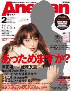AneCan2014年2月号表紙