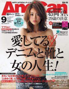 AneCan2013年9月号表紙