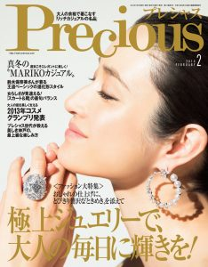Precious2014年2月号表紙
