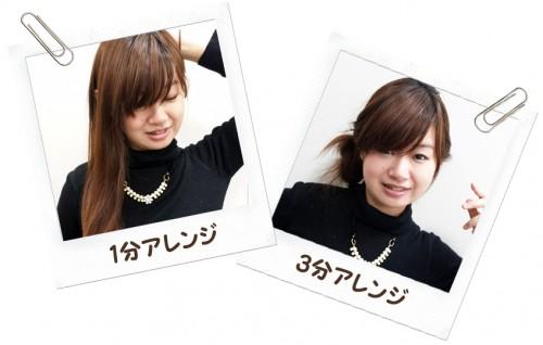 1分&3分ヘアアレンジ_AneCan_Hair2_7