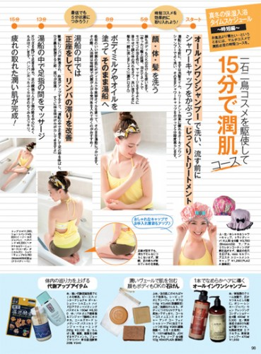 真冬の保湿入浴の方法~忙しい人のための15分間時短キレイ編~
