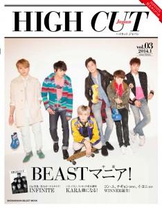 『HIGH CUT Japan(ハイカットジャパン)』vol.03