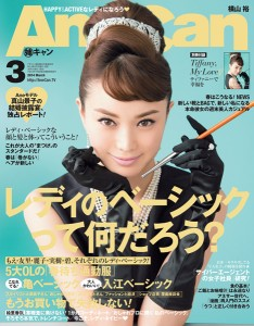AneCan2014年3月号表紙