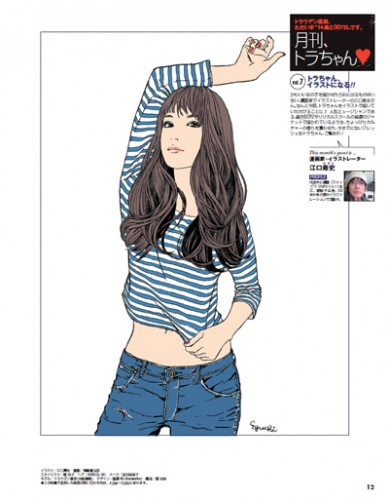 伝説の漫画家・江口寿史が描いた14歳のCanCamモデルとは?