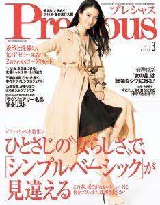 Precious2014年3月号表紙