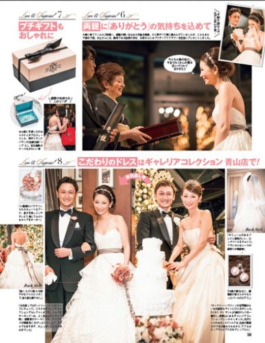 AneCanモデル真山景子の結婚式が「かわいくて憧れる」と話題!
