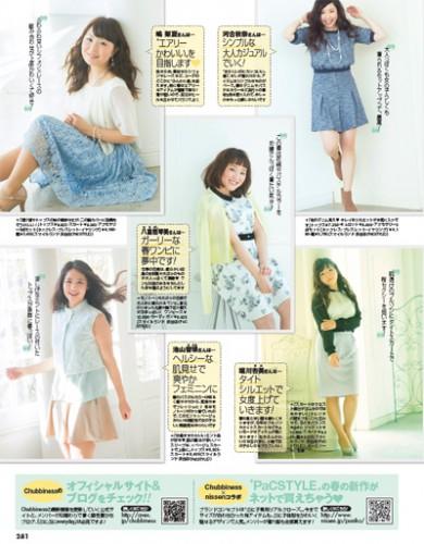 ぷに子ユニット「Chubbiness(チャビネス)」が着こなす、ぷに子的春の最愛スタイル!