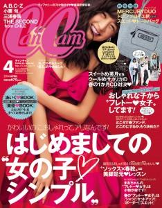 『CanCam』2014年4月号表紙