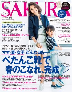 SAKURA2014年春号表紙
