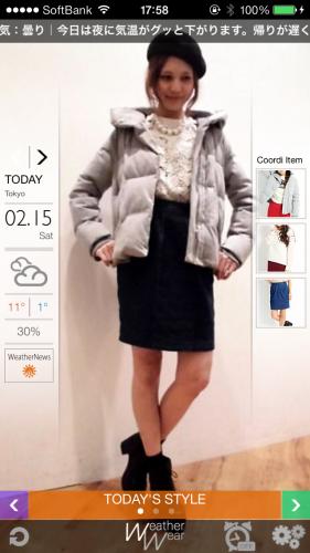 お天気に合わせたコーディネートをおすすめしてくれる便利アプリを試してみた