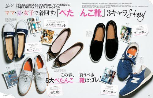 この春の流行5大「ぺたんこ靴」には、このコーデが正解!