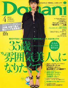 Domani2014年4月号表紙