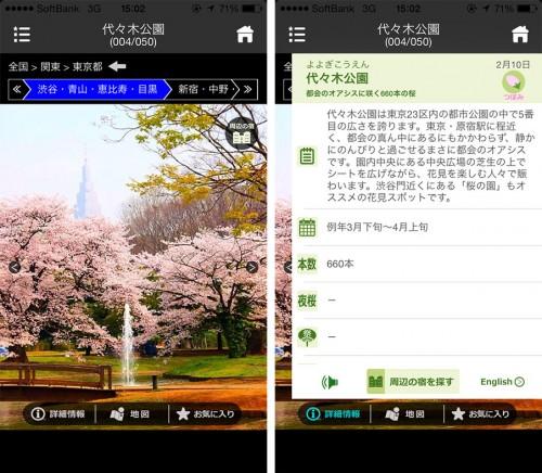 お花見アプリ1