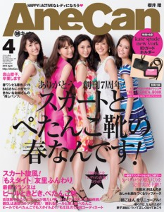 AneCan2014年4月号表紙