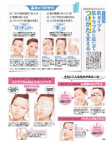 美肌の超基本アイテム「化粧水」が正しく効く使い方、知ってますか?