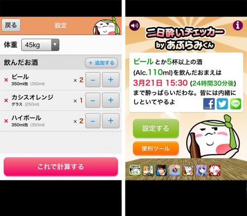お花見アプリ4