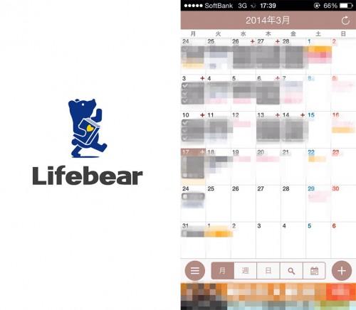 新入社員は必須!社会人生活で活躍するiPhoneアプリ5選