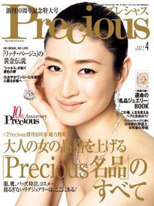 Precious2014年4月号表紙