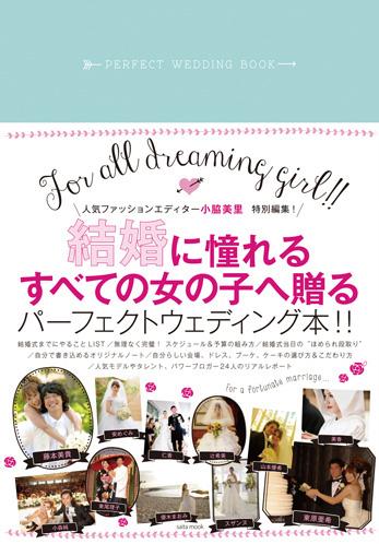 PERFECT WEDDING BOOK 表紙