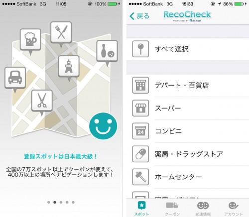 お花見アプリ2