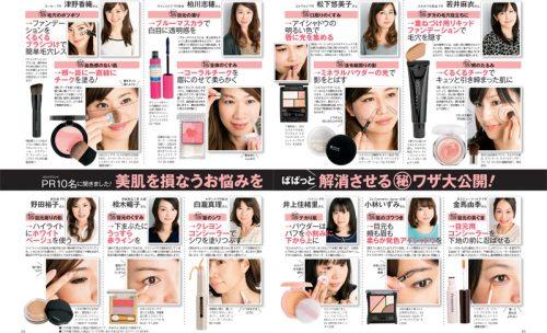 【悩み別】化粧品会社PRの美肌ワザは、やっぱりスゴイ!