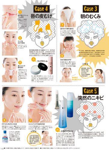 顔がパンパン!?朝のむくみと肌のくすみを同時に解消する簡単2ステップ