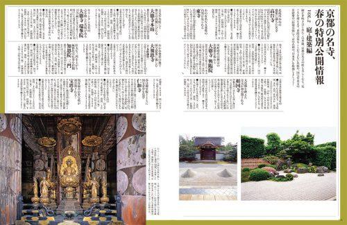京都に行くなら必ず見ておきたい、春限定の名寺公開情報