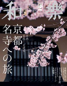 『和樂』2014年4月号表紙