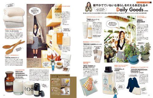 女性誌が選ぶ健やかで丁寧な暮らしを叶えるオーガニック雑貨とお店