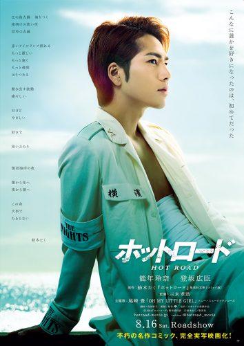 映画『ホットロード』春山バージョン(登坂広臣)