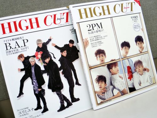 『HIGH CUT Japan』最新号は2PM表紙版とB.A.P表紙版の2種類が発売されて話題に!