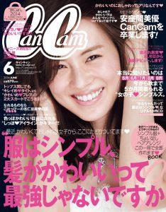 CanCam2014年6月号表紙