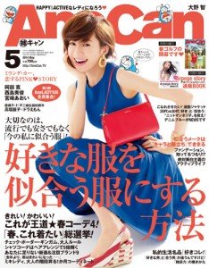 AneCan2014年5月号表紙
