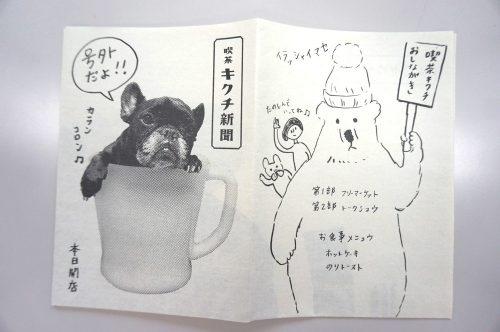 『菊池亜希子ムック マッシュ』発売記念イベント「喫茶キクチ」レポート!(前編)