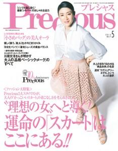 Precious2014年5月号表紙