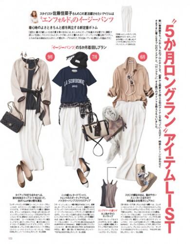 スタイリストが厳選!5月から9月まで使えるトップス&パンツとその着こなし術